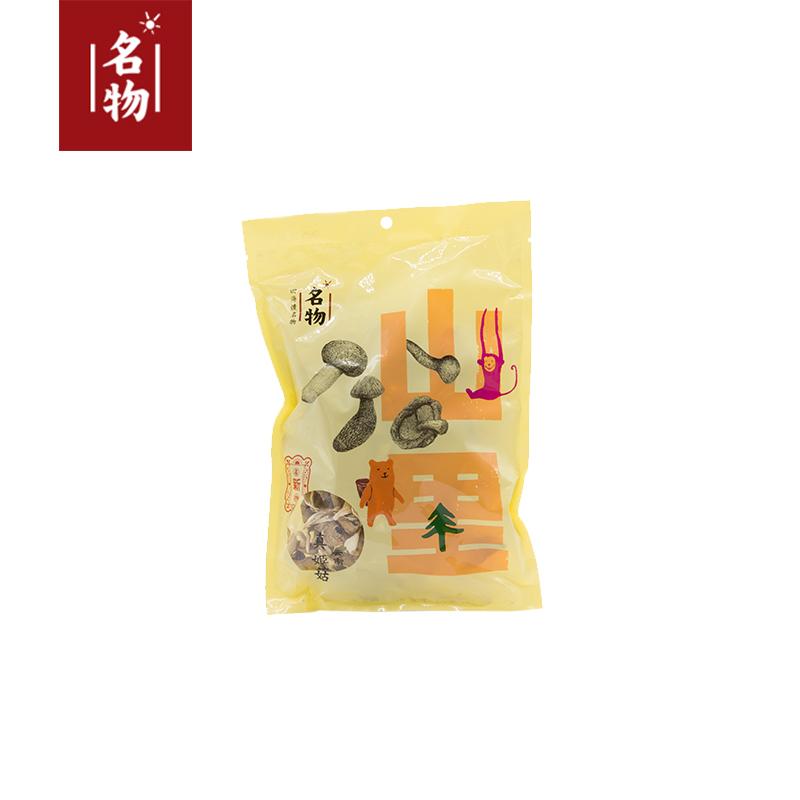 名物菌满园B1真菌年货礼盒菌满园B1【热卖】