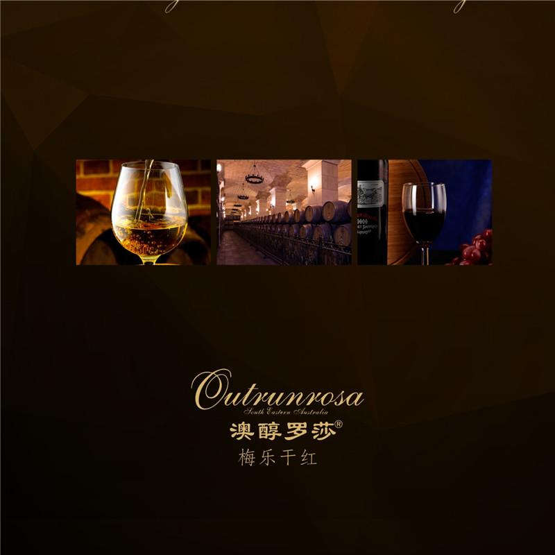 澳醇罗莎梅乐干红葡萄酒*2【新疆,甘肃,青海,内蒙古等偏远地区2月3号发货】