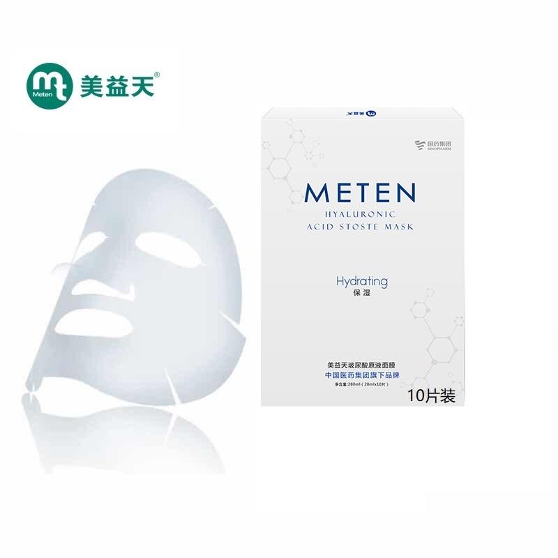 美益天Meten玻尿酸原液面膜 收缩毛孔 延缓肌肤 淡化斑点 锁水保湿500倍锁水 10片装