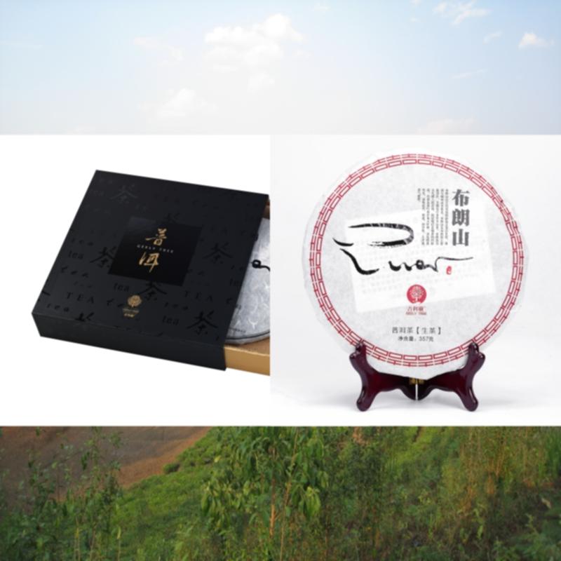 吉利树布朗山普洱生茶(2013年)