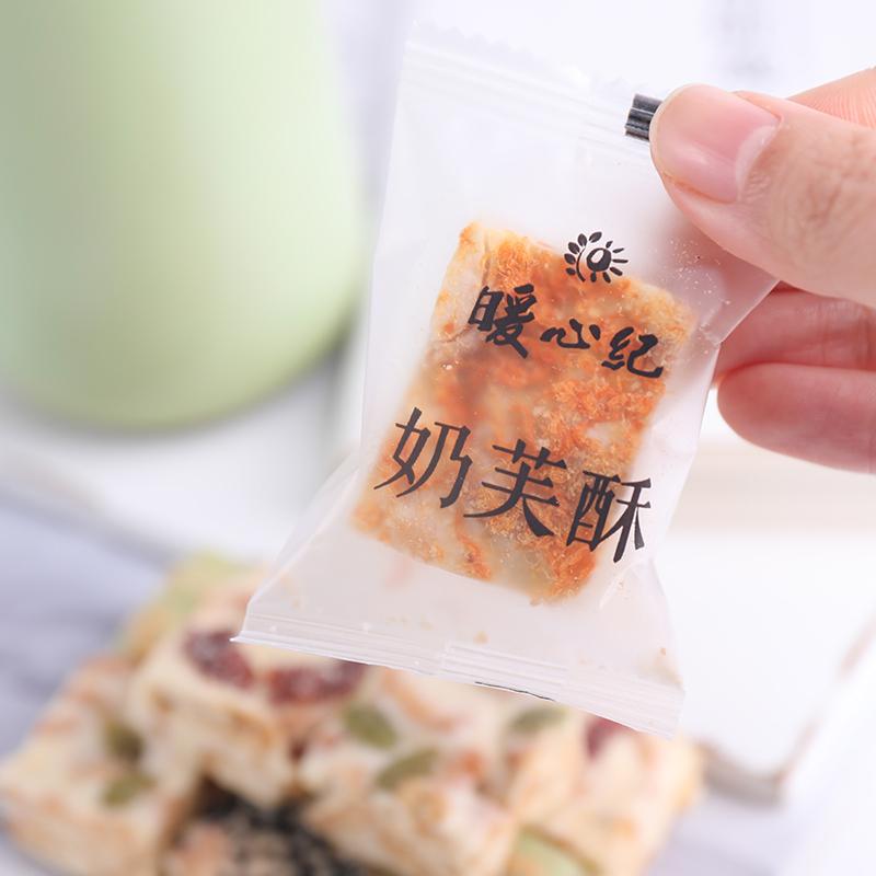 【预售不发货】暖心纪奶芙酥(五种口味随机发)