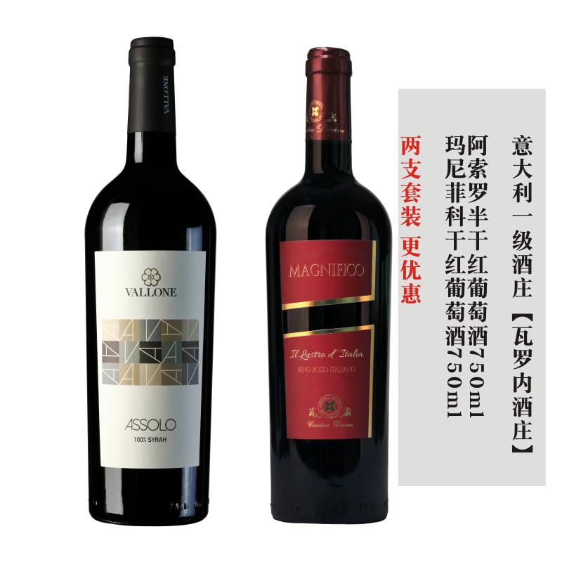 瓦罗内酒庄阿索罗+玛尼菲科干红葡萄酒