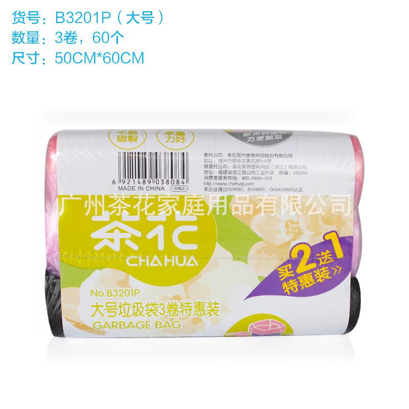 茶花B3201P大号垃圾袋3卷装(50*60)*20只(两份装)