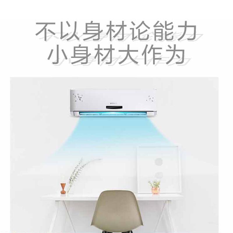 康佳(KONKA)小1匹 挂机 快速冷暖 定速空调(纯铜管) 静音省电KFR-23GWDY-E3 白色