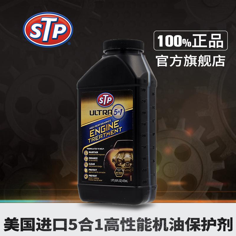 牛魔王五合一高性能机油添加剂17632 白色