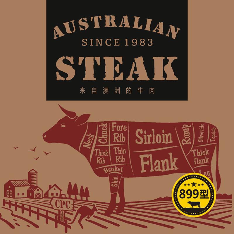 澳洲进口牛排-899