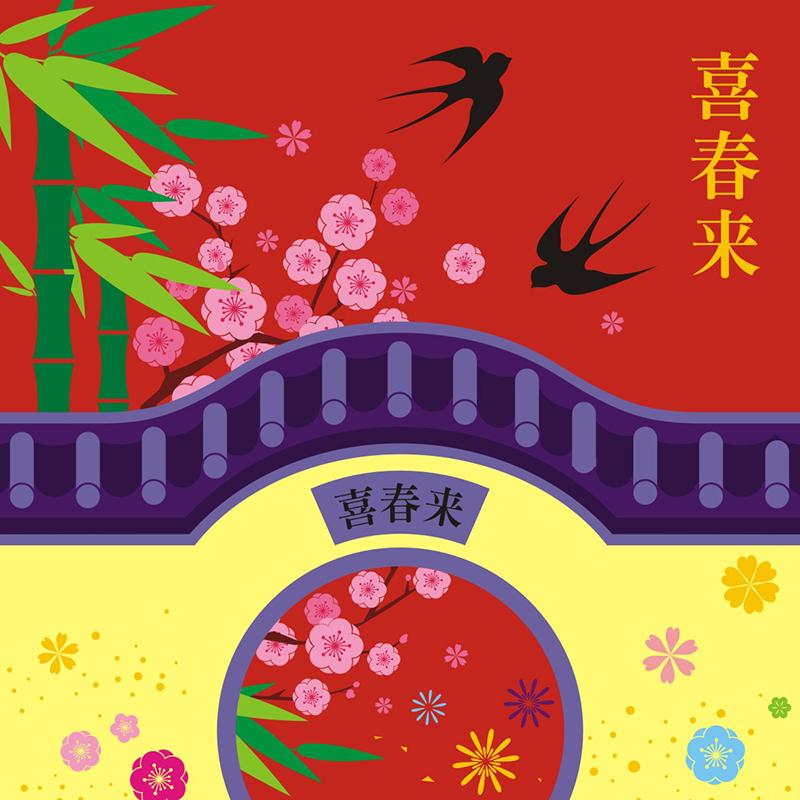 2016春节-喜春来