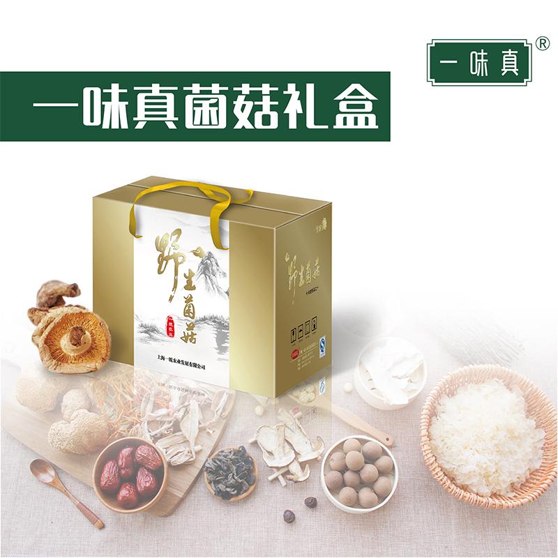 一味真菌菇礼盒