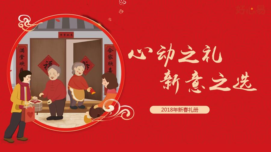 手绘插画设计,勾起美好回忆,表达浓浓的新年祝福; 黑金内敛尊贵封套