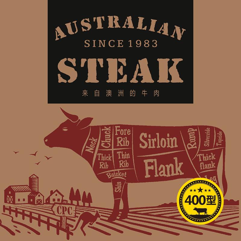澳洲进口牛排-400