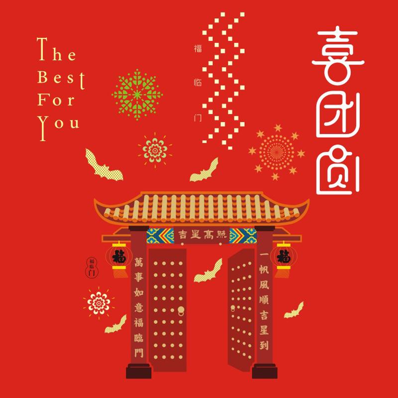 2018-喜团圆