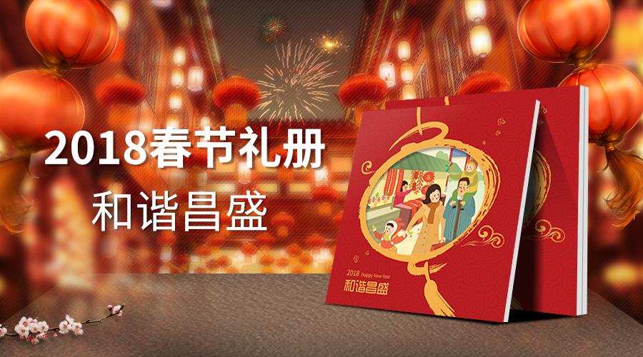 2018春节礼册——和谐昌盛