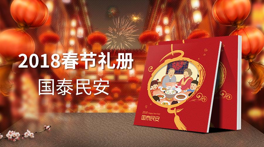 2018春节礼册——国泰民安