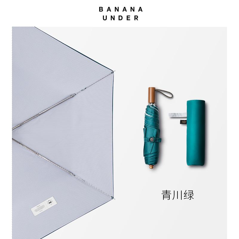 【春尚新】蕉下伦敦系列三折伞(青川绿)