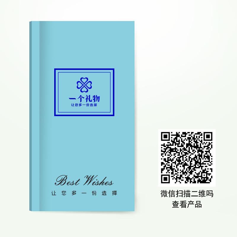 传统1298型通用礼册