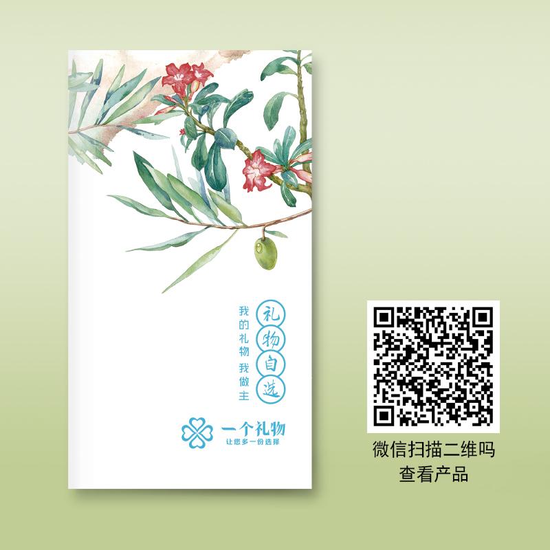 传统118型通用礼册
