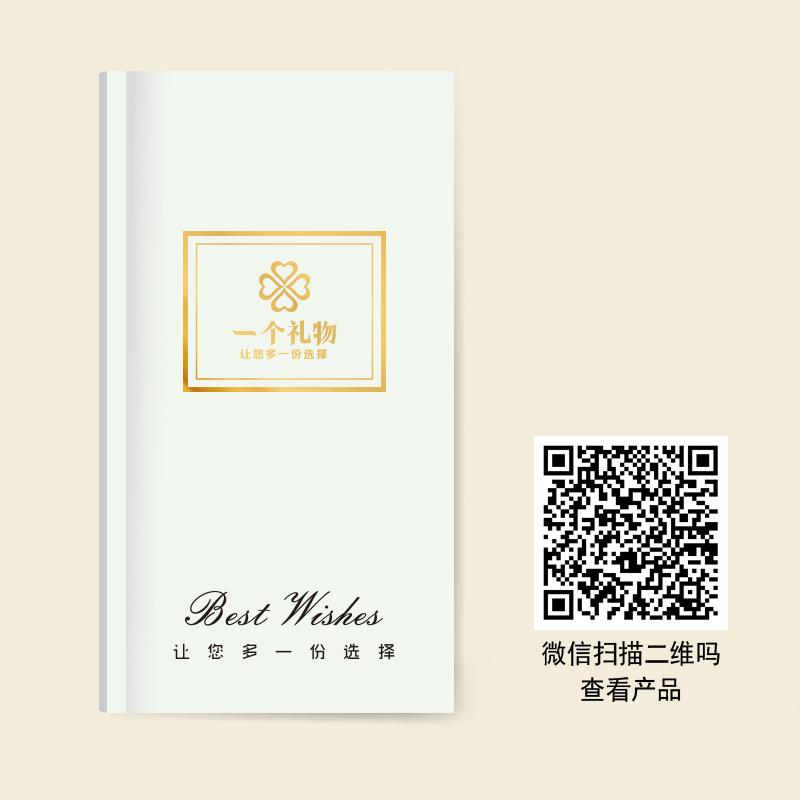 传统898型通用礼册