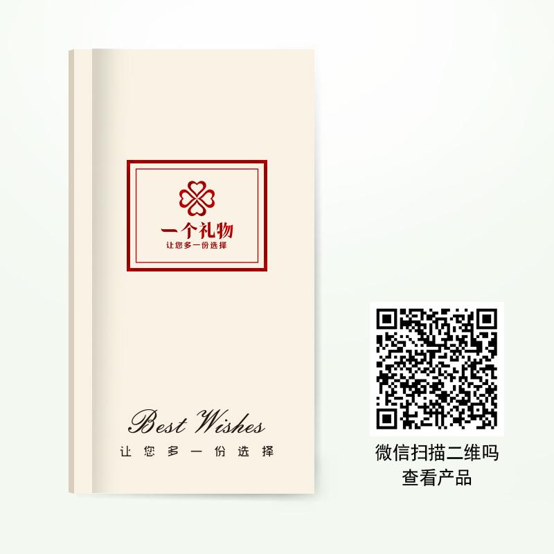 传统1598型通用礼册
