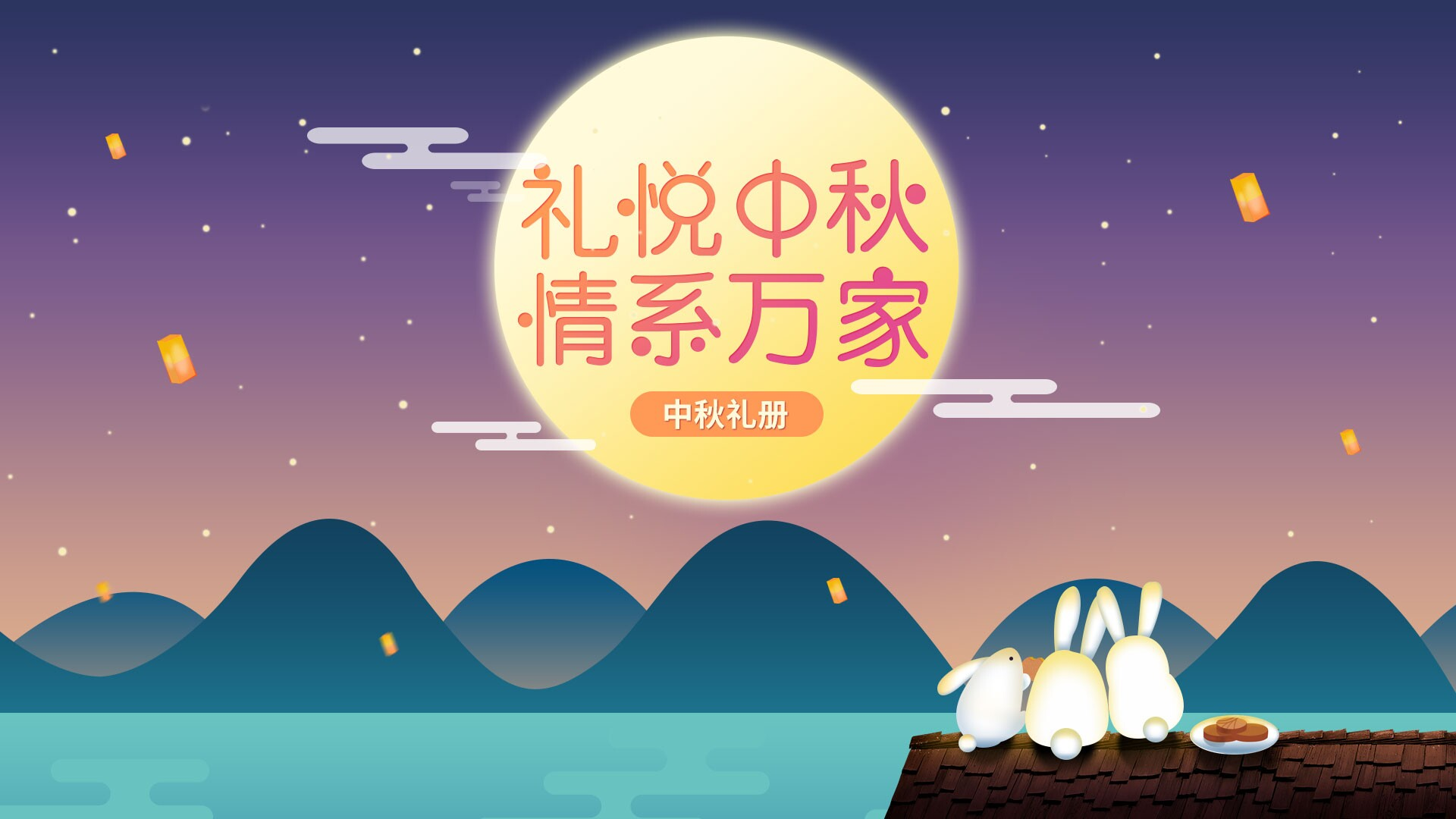 """今年的礼册以中秋特色美食""""月饼""""为造型,扉页""""一家团圆赏月""""手绘"""