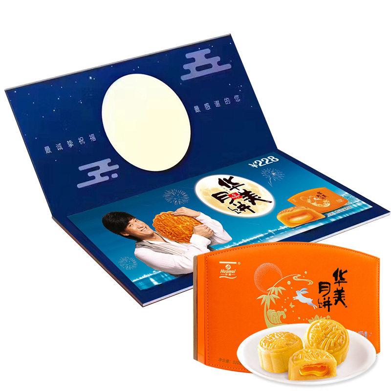 【面值228元礼券】华美月饼港式流沙蛋黄月饼高端礼盒装月饼券【青海、新疆、西藏等偏远地区不邮寄】