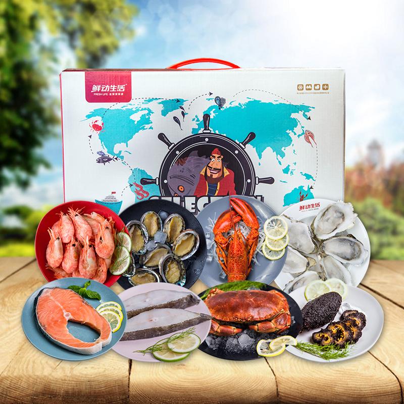 鲜动生活海鲜-饕餮之享礼盒