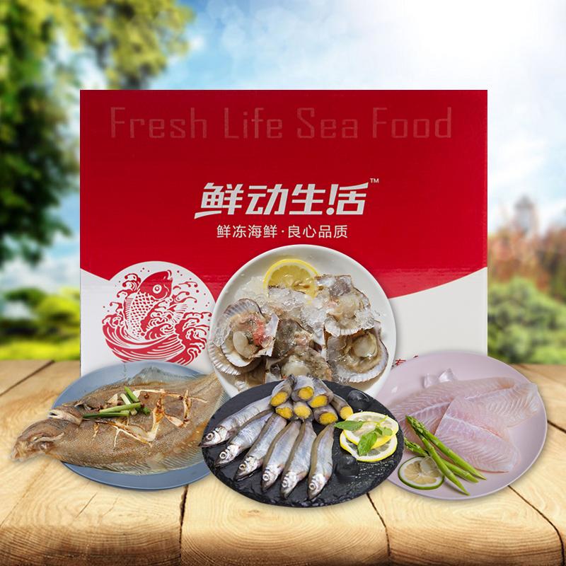 鲜动生活海鲜礼盒-活色生鲜礼盒