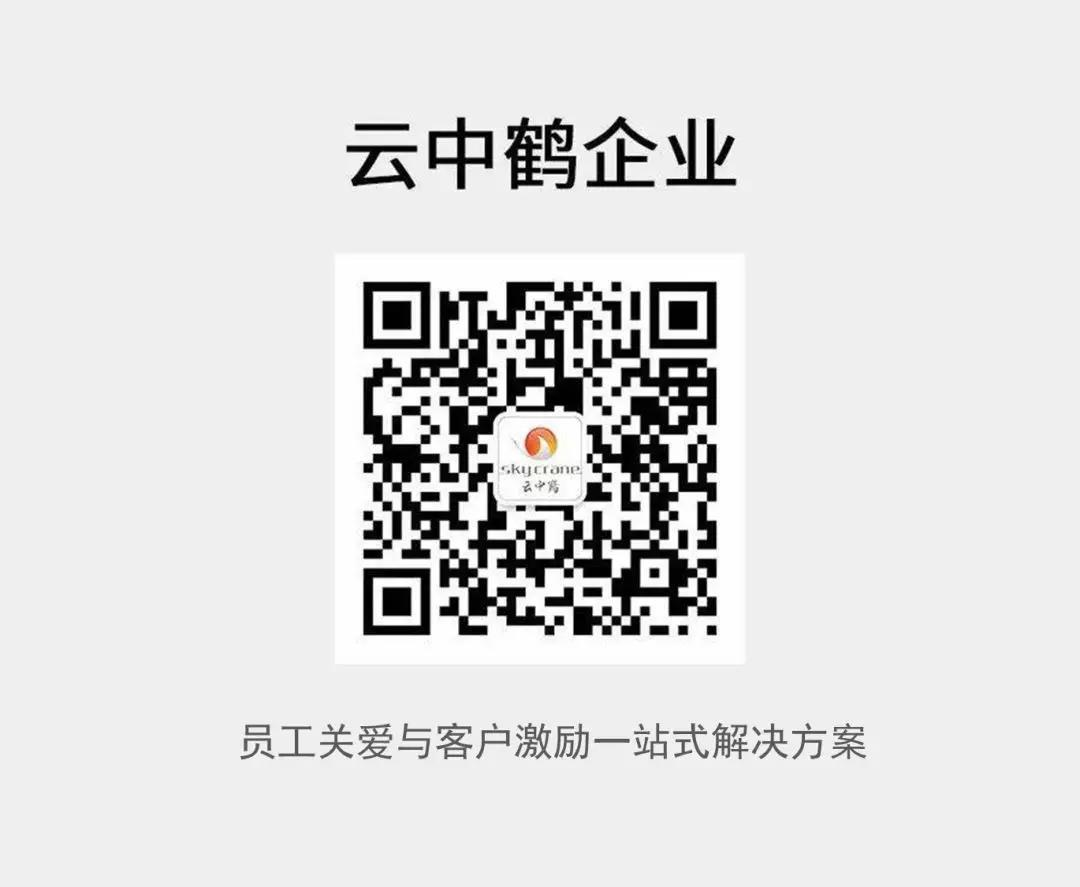 云中鹤企业二维码