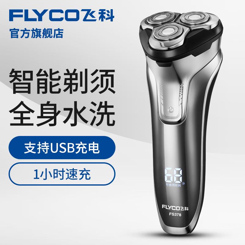 Flyco/飞科全身水洗电动剃须刀 FS378