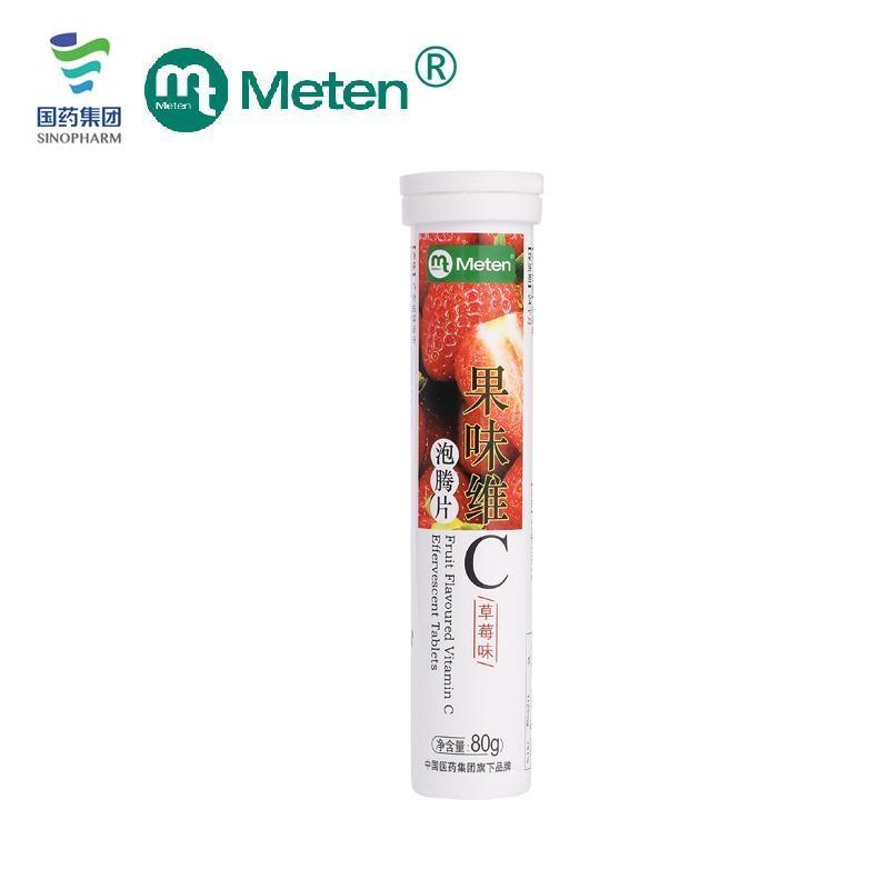 美益天Meten 草莓果味维C泡腾片80g(4g×20片)支  增强免疫力 预防感冒 口腔溃疡 牙龈出血
