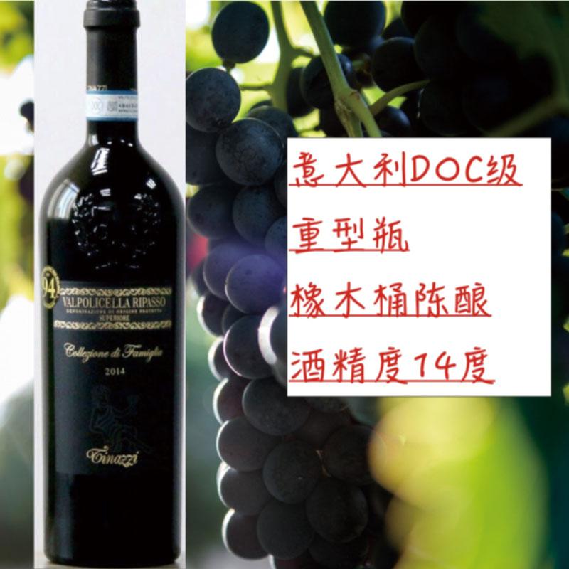 蒂纳兹里帕索红葡萄酒750ml