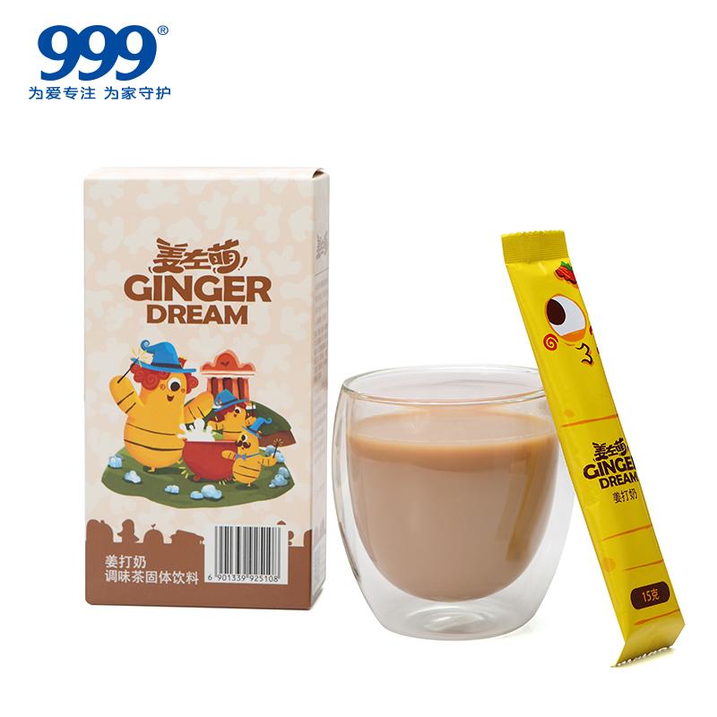 【已售罄】999姜奶茶2盒装