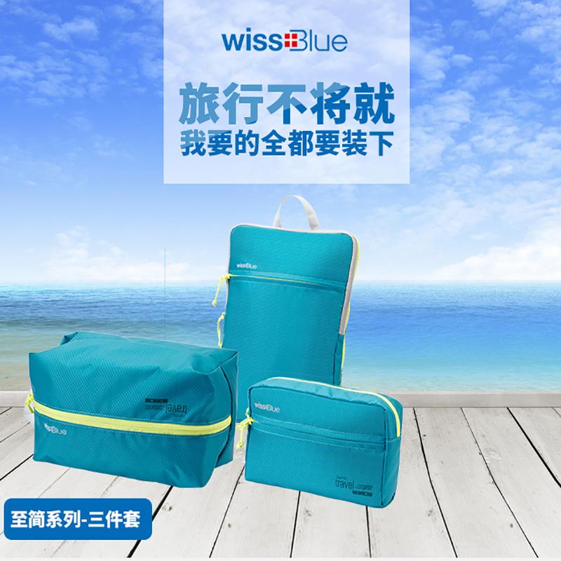 维仕蓝收纳三件套WBT9570