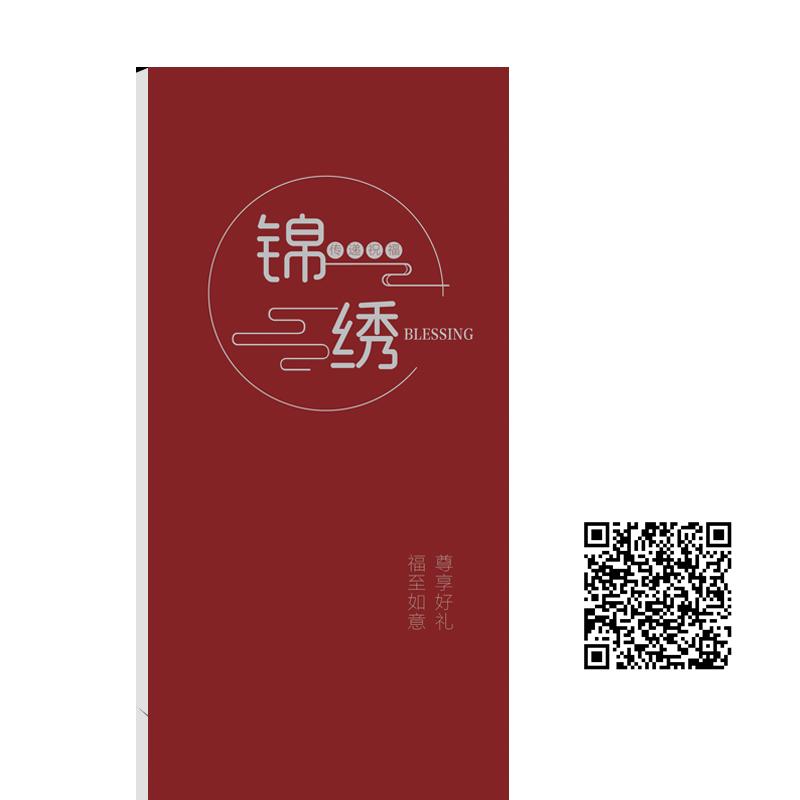 2018新礼册锦绣