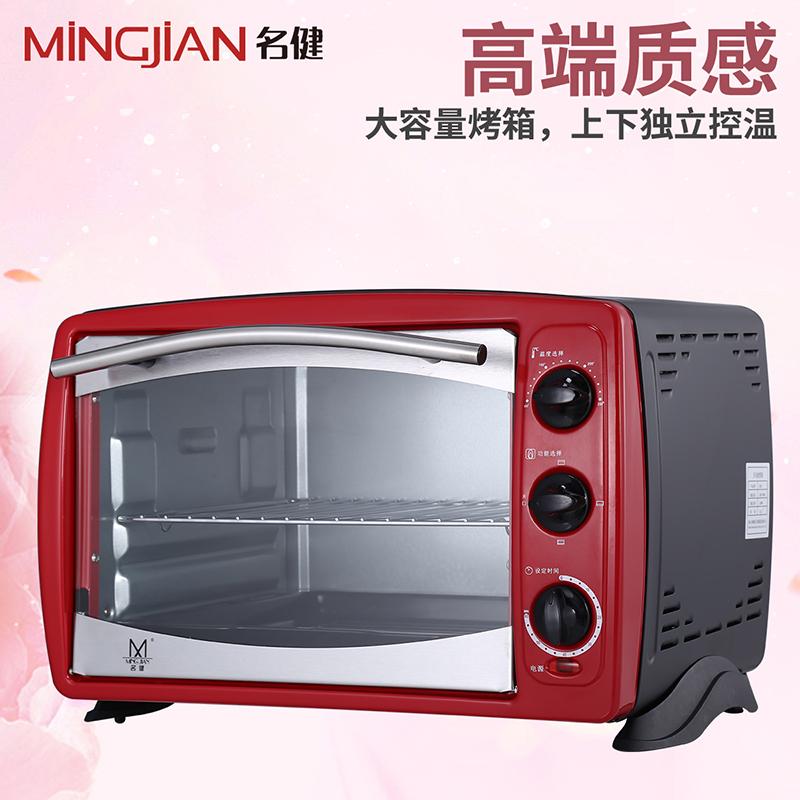 名健21L家用多功能电烤箱
