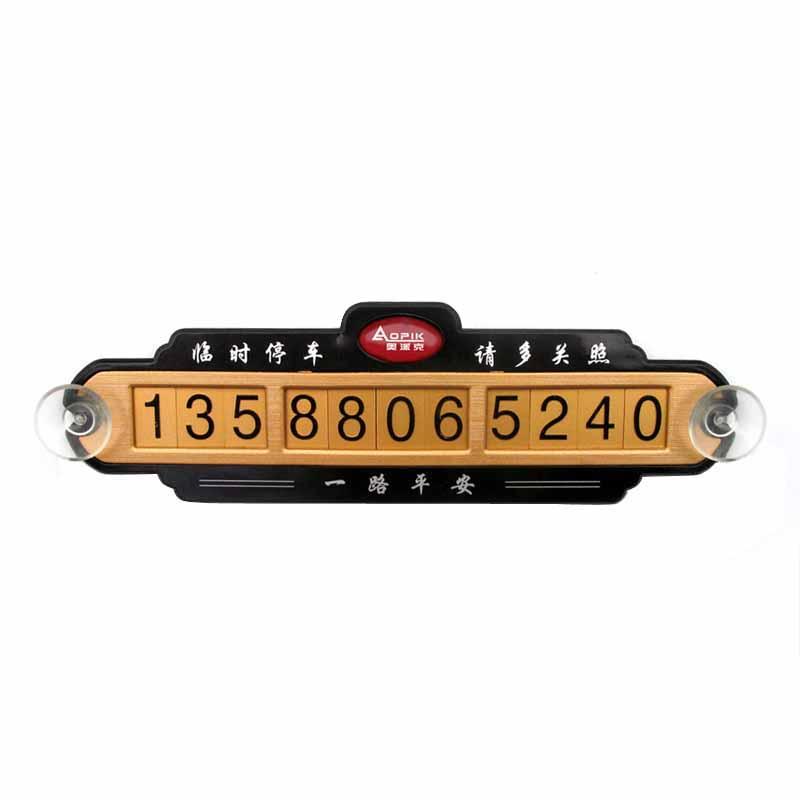 奥派克 临时停车号码牌 APK-168