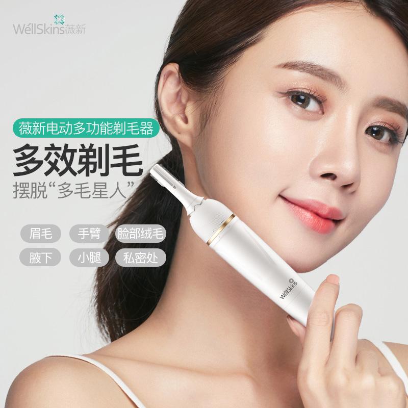 薇新 女士剃毛器WX-TM01