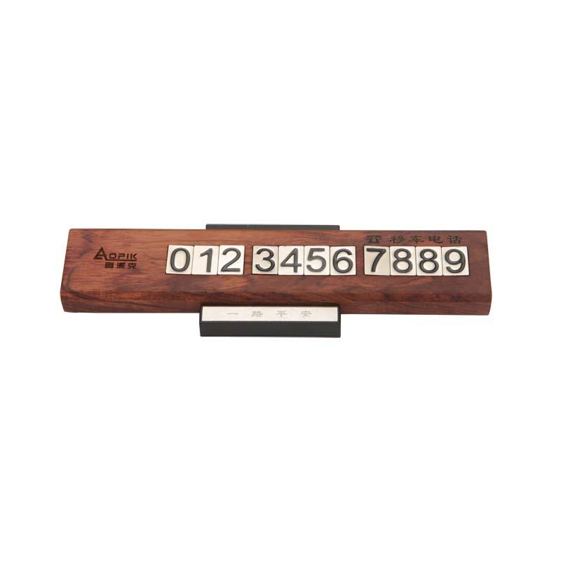 奥派克临时停车号码牌 APK-170(实木)