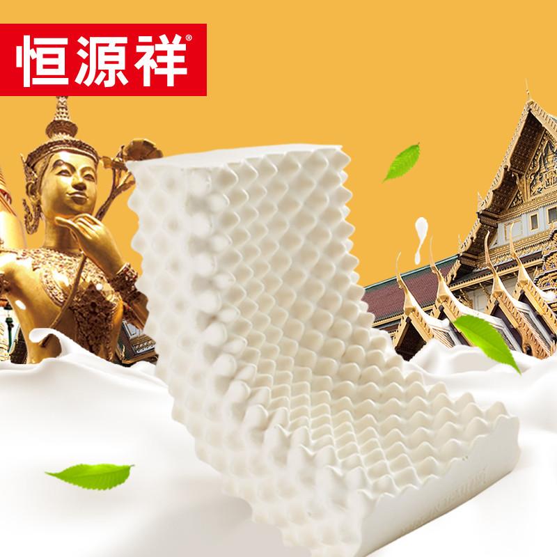 恒源祥泰国天然乳胶枕TRJ1001