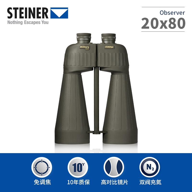 德国视得乐望远镜STEINERObserver 20x802627
