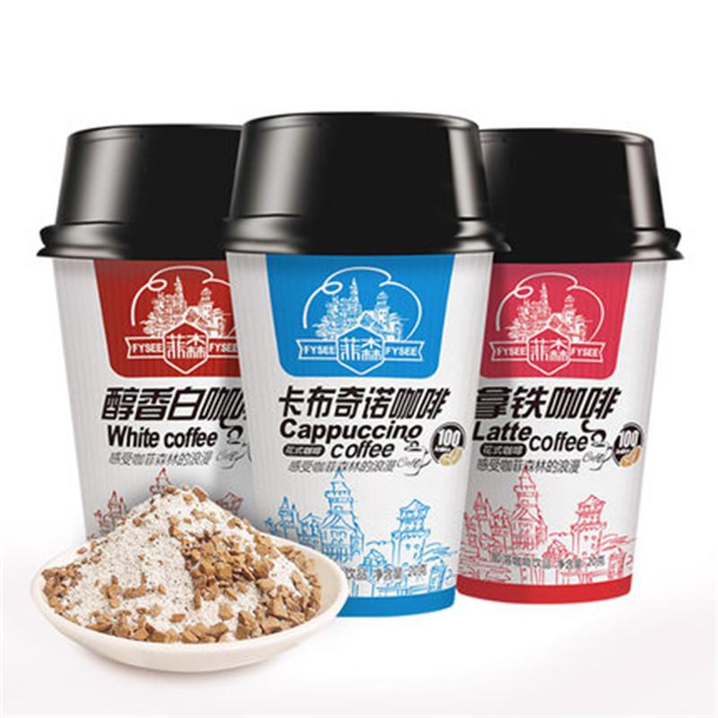 菲森速溶咖啡随手杯装即饮拿铁卡布奇诺醇香白咖啡粉 20gx9杯装 小黑马优选