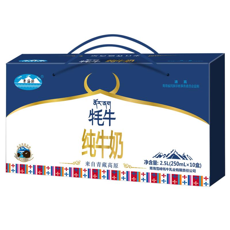 青海湖精品牦牛奶(礼盒)250ml*10盒/箱