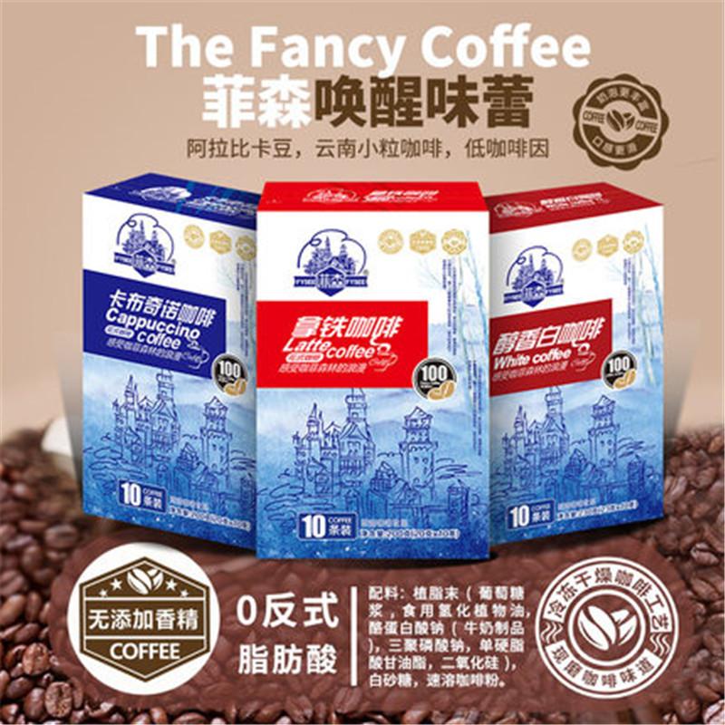 菲森 速溶云南小粒咖啡粉卡布奇诺/拿铁/白咖啡 20gx10条x3盒 组合装 小黑马优选