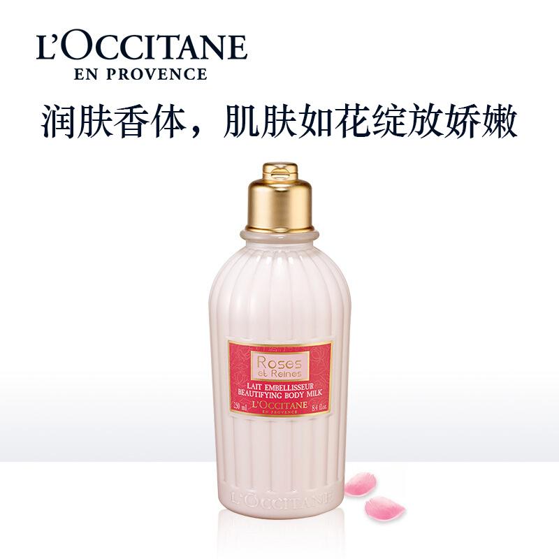 欧舒丹玫瑰味润肤乳液250ml