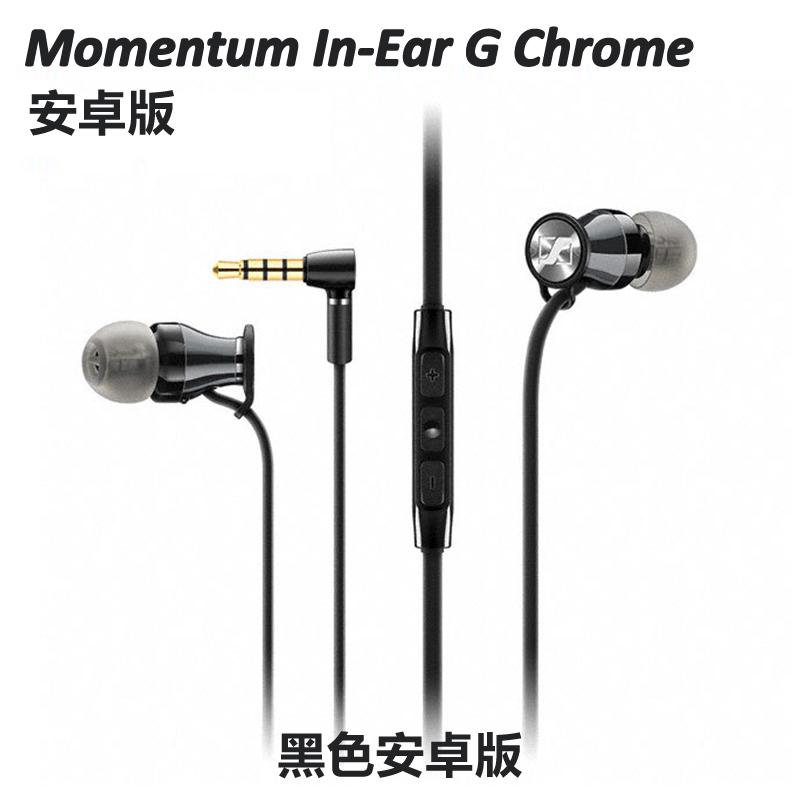 SENNHEISER/森海塞尔 Momentum In-Ear入耳木馒头耳机智能线控安卓通话耳机(安卓版)