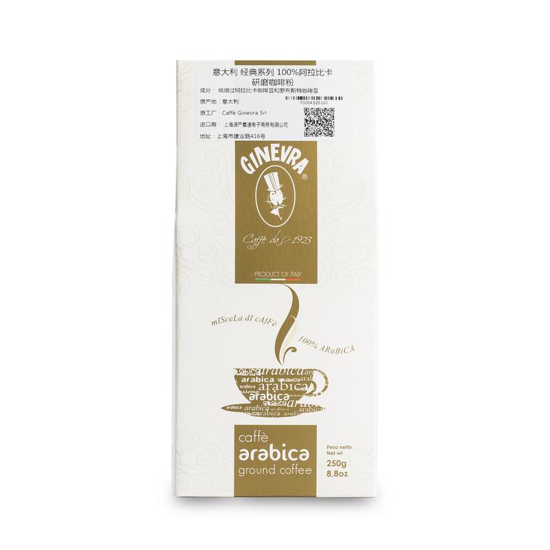 意大利原产GINEVRA 吉尼芙拉纯阿拉比卡研磨咖啡粉250g