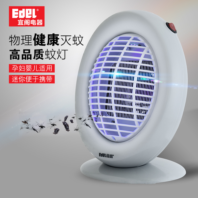宜阁灭蚊灯APJ-D505