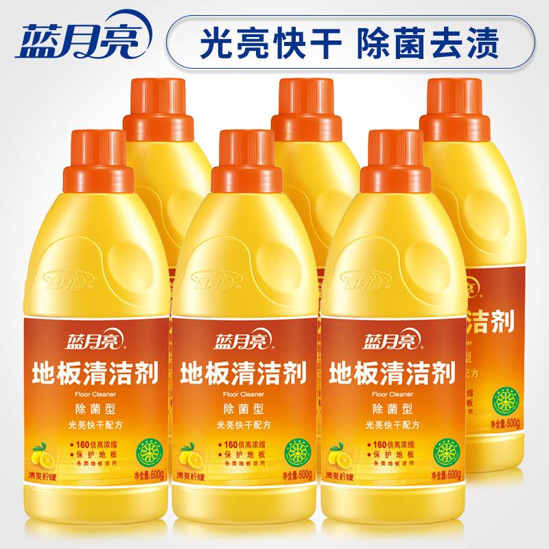 蓝月亮除菌型地板清洁剂清爽柠檬香600g*6瓶【新疆区域不发货】