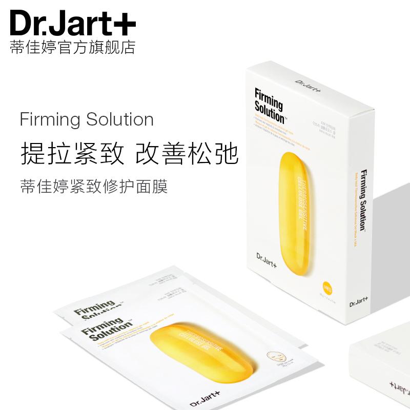Dr.Jart蒂佳婷紧致修护面膜 黄色