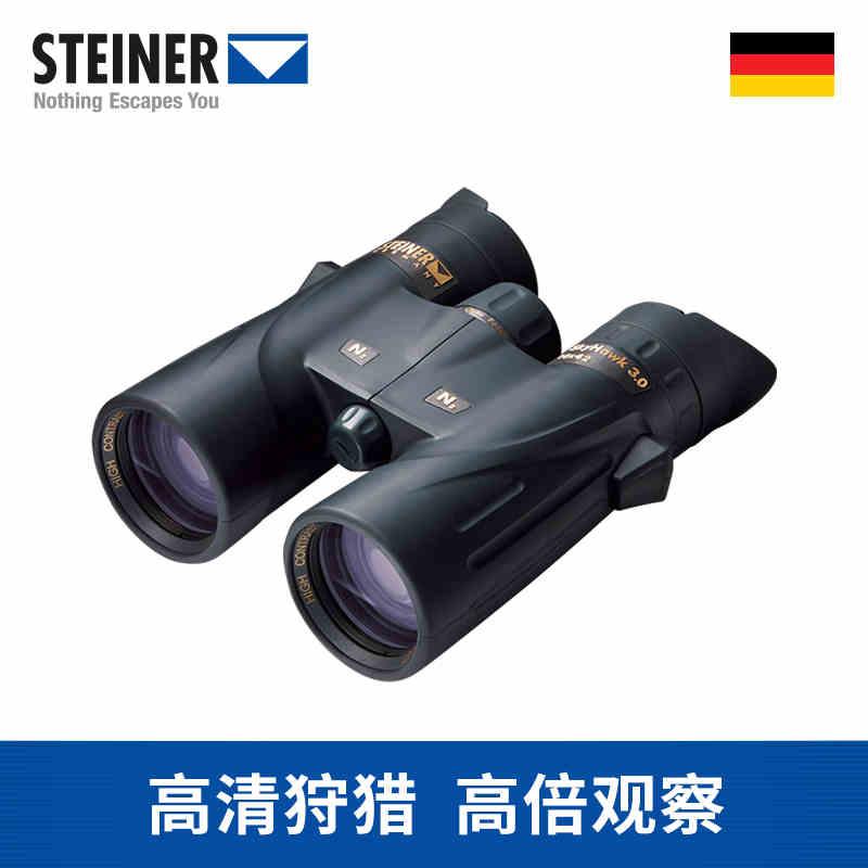 德国视得乐望远镜STEINER专业天鹰SkyHawk 3.0 10X42NEW8033