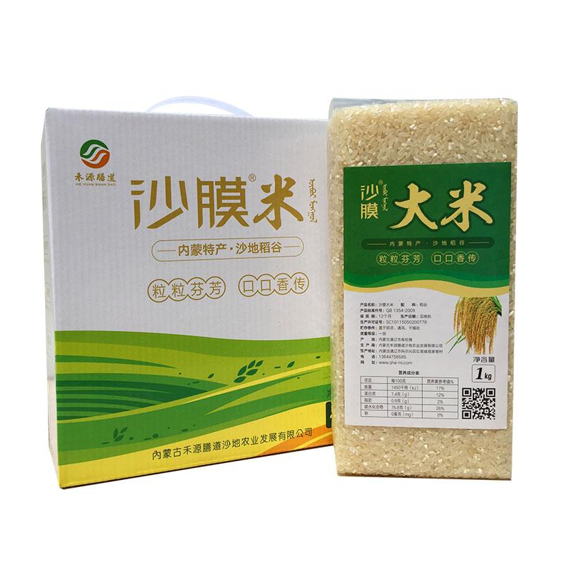 内蒙古特产沙漠大米4KG 食用大米 家庭 送礼礼品 小黑马优选